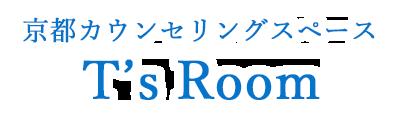 京都カウンセリングスペース T's  Room